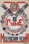 Vintage Russian poster - Moser watches 1923